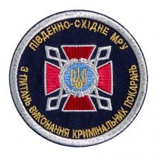 Шеврон ДКВС  Південно-східне МРУ, синій