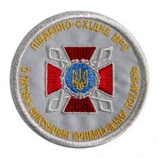 Шеврон ДКВС  Південно-східне МРУ, сірий