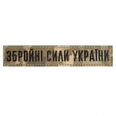Планка Збройні сили України, ММ14