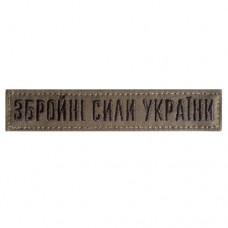 Планка Збройні сили України, олива