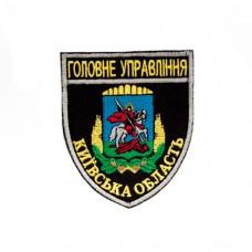Шеврон ГУНП Киевская обл.