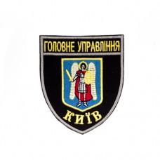 Шеврон ГУНП Київ