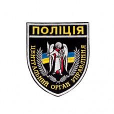 Шеврон Поліція Центральний орган управління