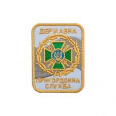 ДМБ шеврон Прикордонна служба України