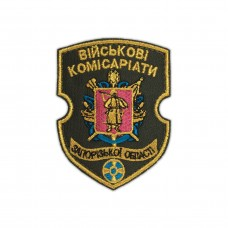 Шеврон Військові комісаріати Запорізької області