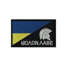 Патч Украина МОЛОН ЛАБЕ