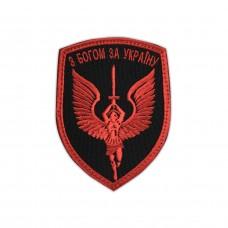 """Шеврон """"З БОГОМ ЗА УКРАЇНУ"""" червоно-чорний"""