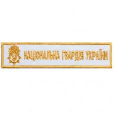 ДМБ Планка Національна гвардія України