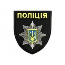 Шеврон Полиция с черным контуром
