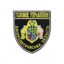 Шеврон ГУНП Днепропетровская обл.