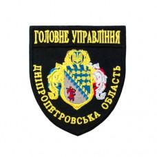 Шеврон ГУНП Днепропетровская обл. с черным контуром