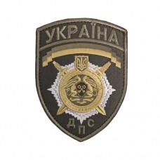 Шеврон ДПС Украины