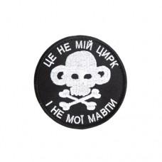 """Шеврон """"Це не мої мавпи"""""""